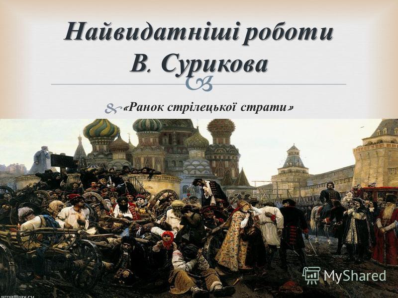 &« Ранок стрілецької страти » Найвидатніші роботи В. Сурикова