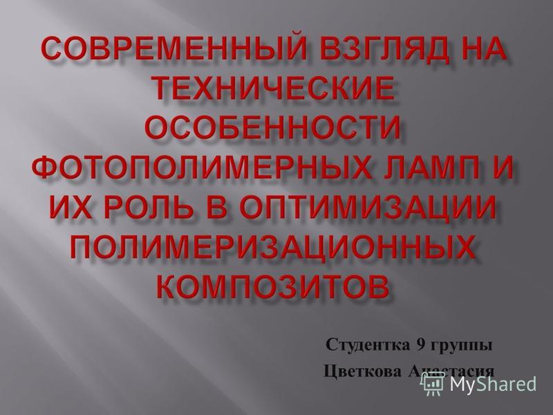 Студентка 9 группы Цветкова Анастасия