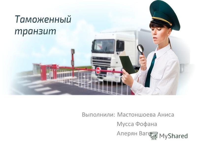 Выполнили: Мастоншоева Аниса Мусса Фофана Аперян Ваге