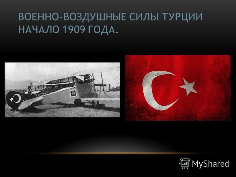 ВОЕННО-ВОЗДУШНЫЕ СИЛЫ ТУРЦИИ НАЧАЛО 1909 ГОДА.