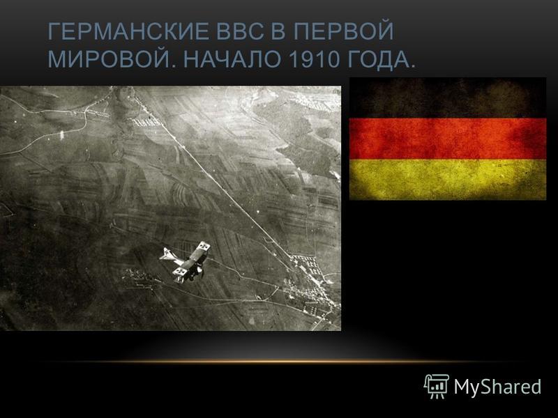 ГЕРМАНСКИЕ ВВС В ПЕРВОЙ МИРОВОЙ. НАЧАЛО 1910 ГОДА.
