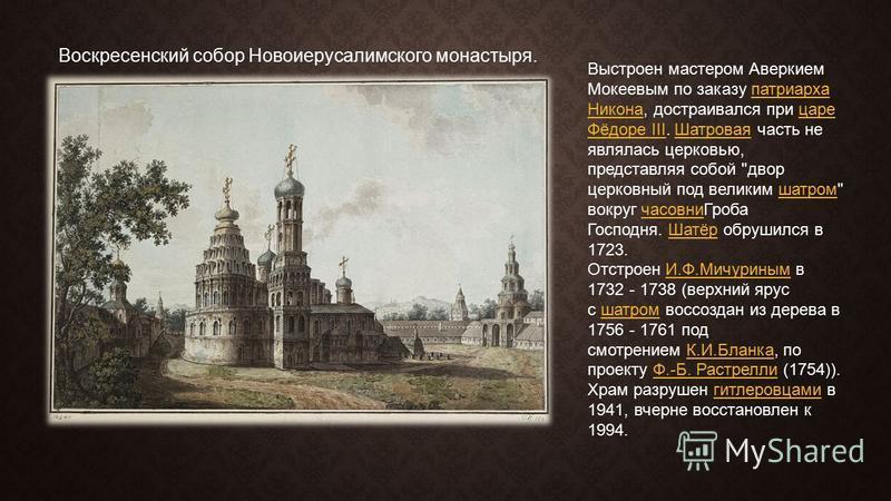 Выстроен мастером Аверкием Мокеевым по заказу патриарха Никона, достраивался при царе Фёдоре III. Шатровая часть не являлась церковью, представляя собой