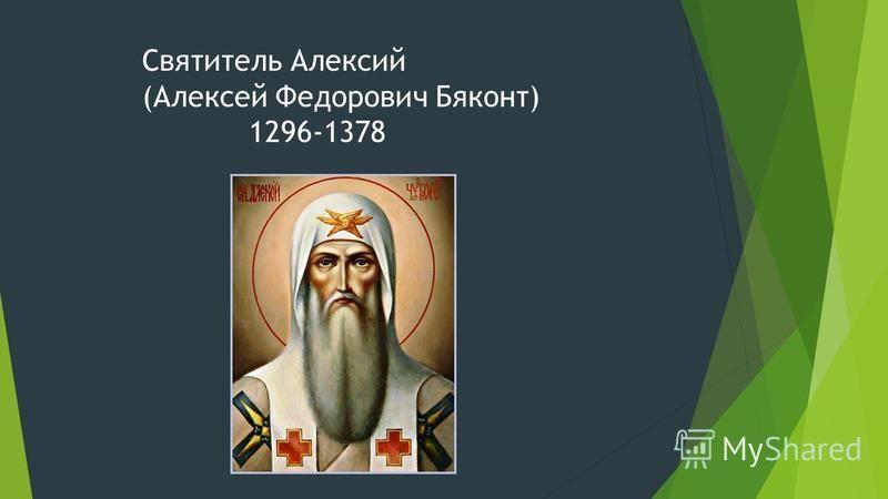 Святитель Алексий (Алексей Федорович Бяконт) 1296-1378