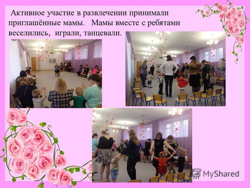 Активное участие в развлечении принимали приглашённые мамы. Мамы вместе с ребятами веселились, играли, танцевали.