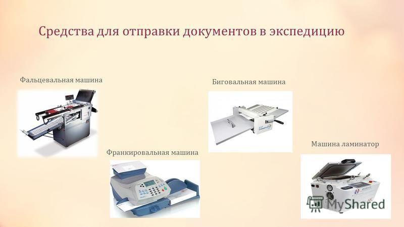 Средства для отправки документов в экспедицию Машина ламинатор Франкировальная машина Фальцевальная машина Биговальная машина
