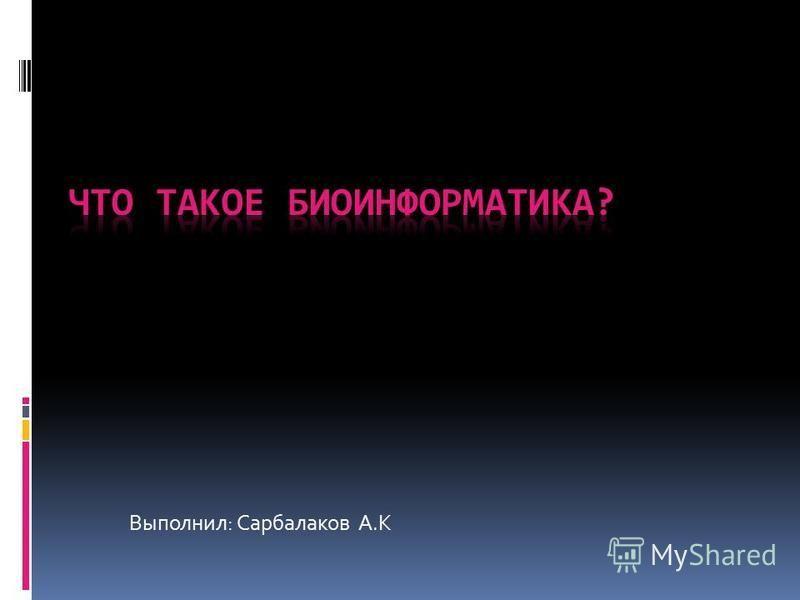 Выполнил: Сарбалаков А.К