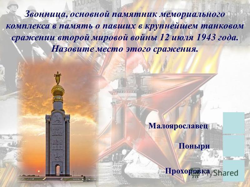 Звонница, основной памятник мемориального комплекса в память о павших в крупнейшем танковом сражении второй мировой войны 12 июля 1943 года. Назовите место этого сражения. Прохоровка Малоярославец Поныри