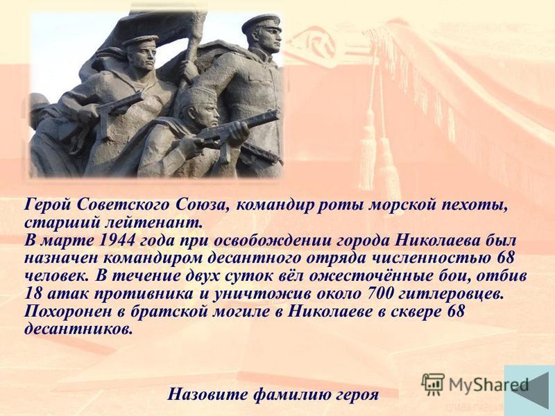 Герой Советского Союза, командир роты морской пехоты, старший лейтенант. В марте 1944 года при освобождении города Николаева был назначен командиром десантного отряда численностью 68 человек. В течение двух суток вёл ожесточённые бои, отбив 18 атак п
