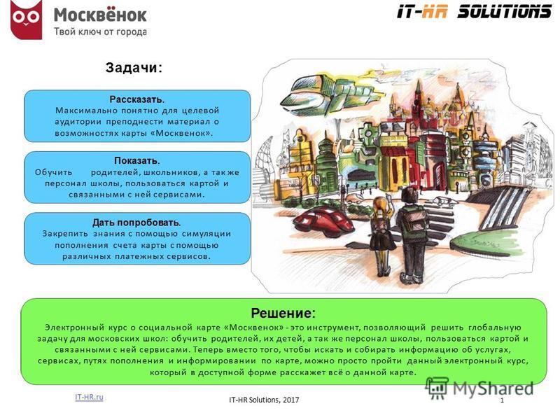 Решение: Электронный курс о социальной карте «Москвенок» - это инструмент, позволяющий решить глобальную задачу для московских школ: обучить родителей, их детей, а так же персонал школы, пользоваться картой и связанными с ней сервисами. Теперь вместо