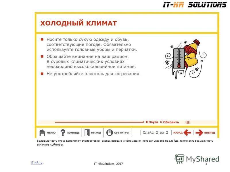 Большую часть курса дополняют аудио вставки, раскрывающие информацию, которая указана на слайде, также есть возможность включить субтитры. IT-HR.ru IT-HR Solutions, 2017 3