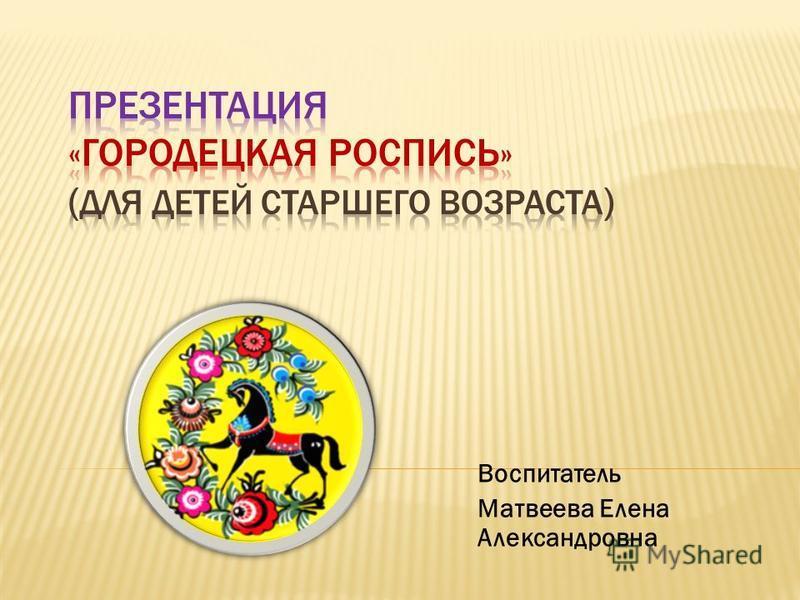 Воспитатель Матвеева Елена Александровна