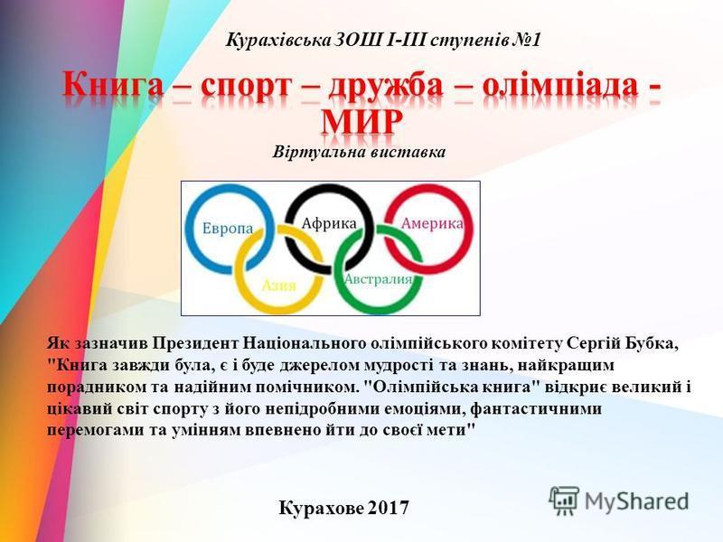Віртуальна виставка Як зазначив Президент Національного олімпійського комітету Сергій Бубка,