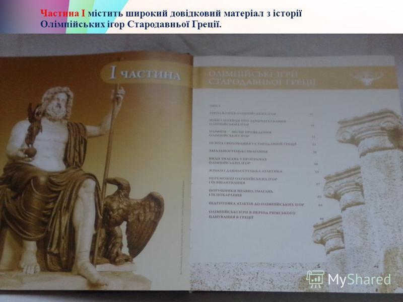Частина І містить широкий довідковий матеріал з історії Олімпійських ігор Стародавньої Греції.