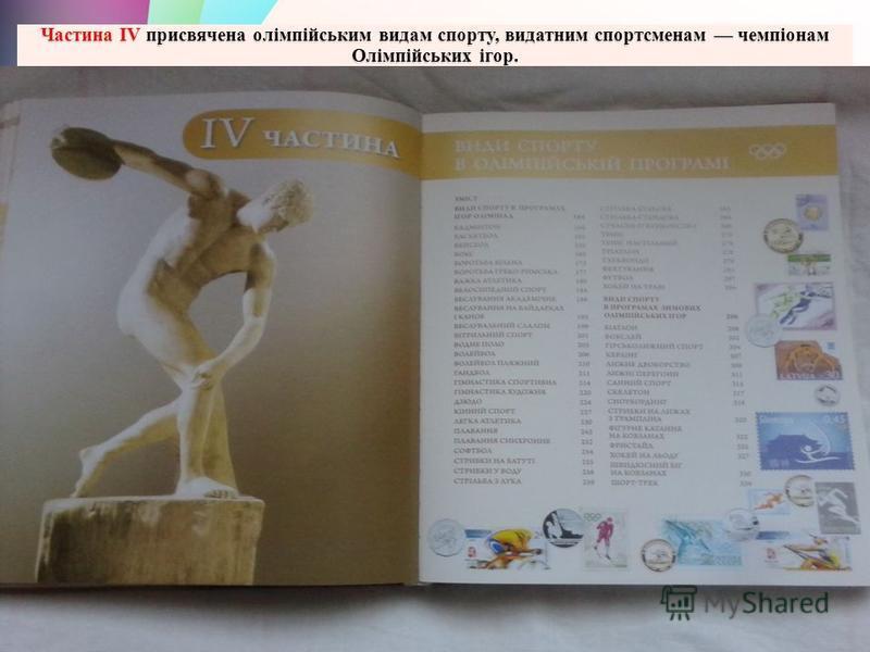 Частина ІV присвячена олімпійським видам спорту, видатним спортсменам чемпіонам Олімпійських ігор.