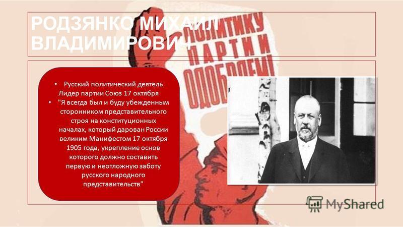 РОДЗЯНКО МИХАИЛ ВЛАДИМИРОВИЧ Русский политический деятель Лидер партии Союз 17 октября