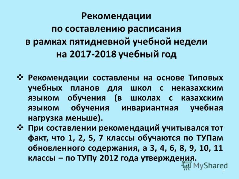 Рекомендации по составлению расписания в рамках пятидневной учебной недели на 2017-2018 учебный год 1 Рекомендации составлены на основе Типовых учебных планов для школ с неказахским языком обучения (в школах с казахским языком обучения инвариантная у