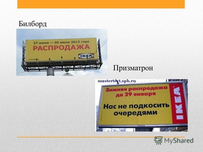 Билборд Призматрон