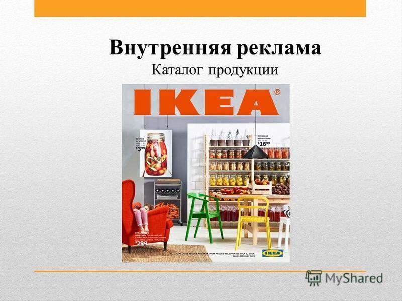 Внутренняя реклама Каталог продукции