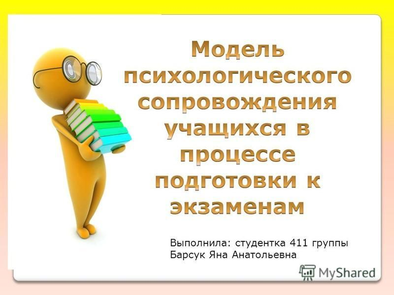 Выполнила: студентка 411 группы Барсук Яна Анатольевна