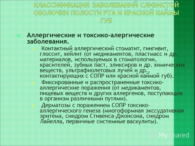 III. Аллергические и токсико-аллергические заболевания. 1) Контактный аллергический стоматит, гингивит, глоссит, хейлит (от медикаментов, пластмасс и др. материалов, используемых в стоматологии, красителей, зубных паст, эликсиров и др. химических вещ