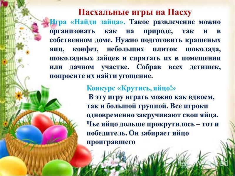 Пасхальные игры на Пасху Игра «Найди зайца». Такое развлечение можно организовать как на природе, так и в собственном доме. Нужно подготовить крашеных яиц, конфет, небольших плиток шоколада, шоколадных зайцев и спрятать их в помещении или дачном учас