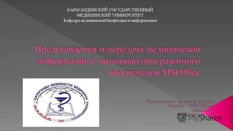 КАРАГАНДИНСКИЙ ГОСУДАРСТВЕННЫЙ МЕДИЦИНСКИЙ УНИВЕРСИТЕТ Кафедра медицинской биофизики и информатики