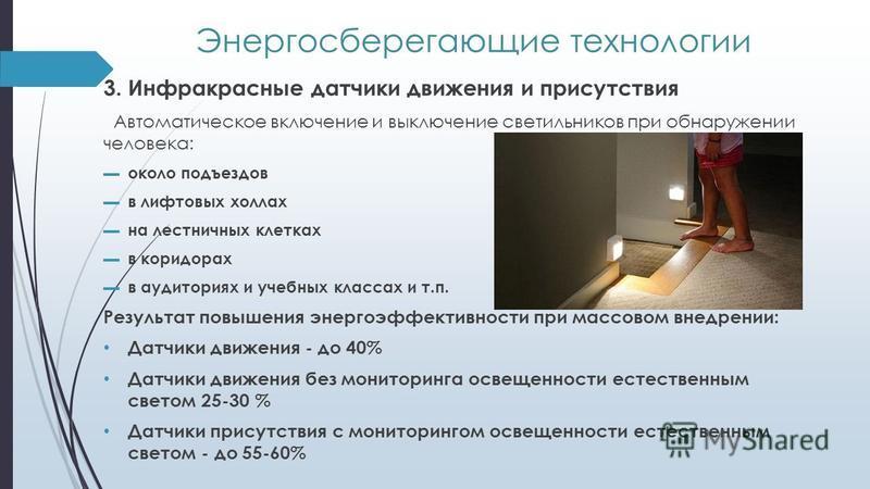 3. Инфракрасные датчики движения и присутствия Автоматическое включение и выключение светильников при обнаружении человека: около подъездов в лифтовых холлах на лестничных клетках в коридорах в аудиториях и учебных классах и т.п. Результат повышения