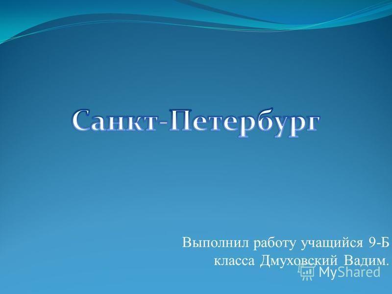 Выполнил работу учащийся 9-Б класса Дмуховский Вадим.