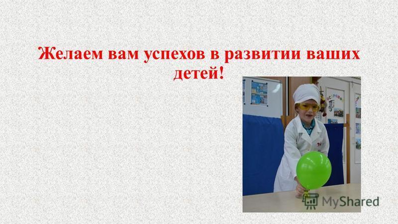 Желаем вам успехов в развитии ваших детей!