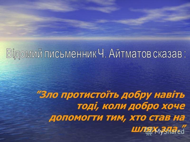 Зло протистоїть добру навіть тоді, коли добро хоче допомогти тим, хто став на шлях зла.