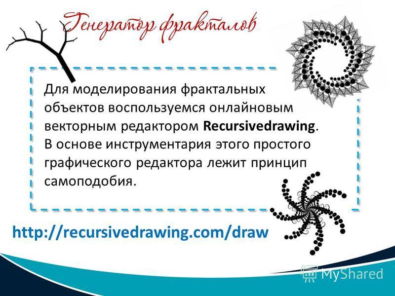 Для моделирования фрактальных объектов воспользуемся онлайновым векторным редактором Recursivedrawing. В основе инструментария этого простого графического редактора лежит принцип самоподобия. http://recursivedrawing.com/draw.html