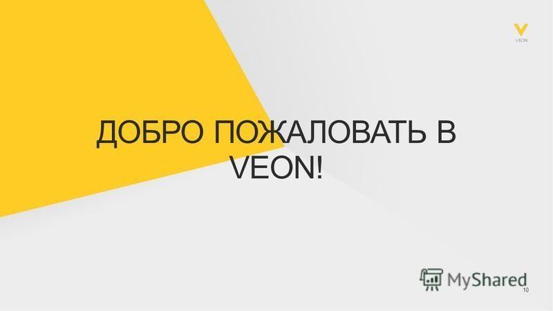 ДОБРО ПОЖАЛОВАТЬ В VEON! 10
