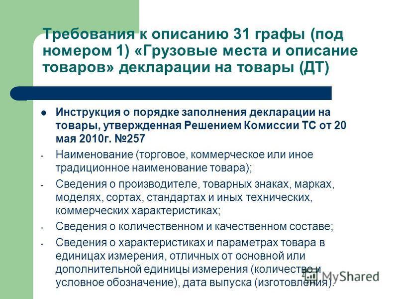 Требования к описанию 31 графы (под номером 1) «Грузовые места и описание товаров» декларации на товары (ДТ) Инструкция о порядке заполнения декларации на товары, утвержденная Решением Комиссии ТС от 20 мая 2010 г. 257 - Наименование (торговое, комме