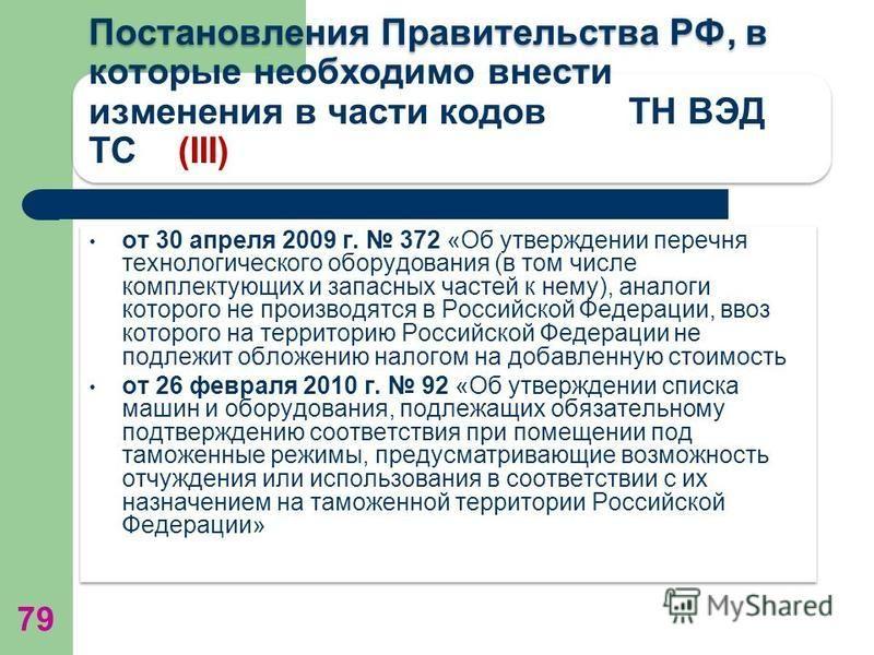 Постановления Правительства РФ, в которые необходимо внести изменения в части кодов ТН ВЭД ТС (III) от 30 апреля 2009 г. 372 «Об утверждении перечня технологического оборудования (в том числе комплектующих и запасных частей к нему), аналоги которого