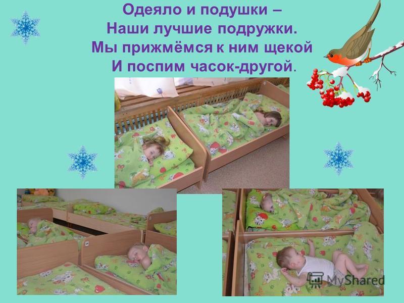 Одеяло и подушки – Наши лучшие подружки. Мы прижмёмся к ним щекой И поспим часок-другой.