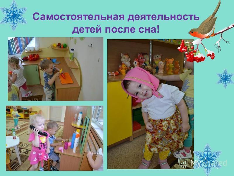 Самостоятельная деятельность детей после сна!