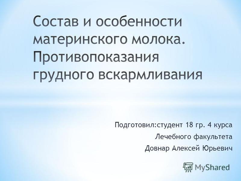 Подготовил:студент 18 гр. 4 курса Лечебного факультета Довнар Алексей Юрьевич