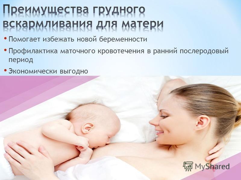 Помогает избежать новой беременности Профилактика маточного кровотечения в ранний послеродовый период Экономически выгодно