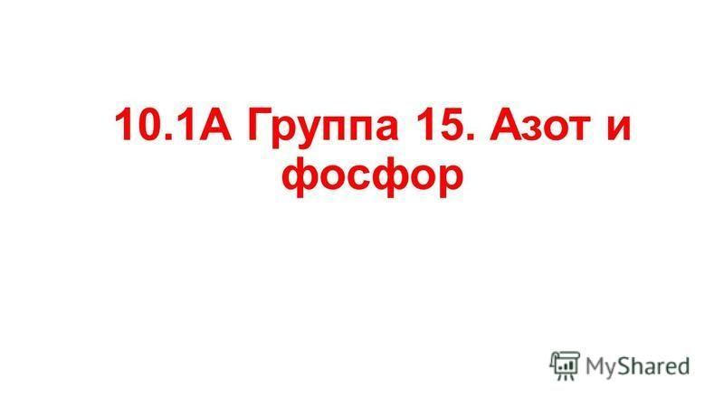 10.1А Группа 15. Азот и фосфор