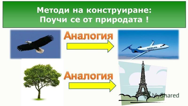 Методи на конструиране: Поучи се от природата !