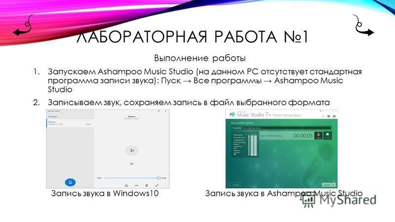 ЛАБОРАТОРНАЯ РАБОТА 1 « Стандартные средства мультимедиа в приложениях ОС Windows» Цель работы Целью работы является изучение стандартных средств мультимедиа в операционных системах Windows 9x/Me/NT/2000 и приложениях Windows.