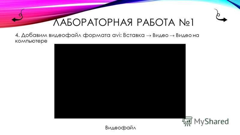 ЛАБОРАТОРНАЯ РАБОТА 1 3. Добавим файлы формата wav с записанным звуком и музыкой: Вставка Звук Аудиофайлы на компьютере Стандартное средство воспроизведения на ОС Windows – «Проигрыватель Windows Media» Записанный звук Образец музыки (воспроизводится