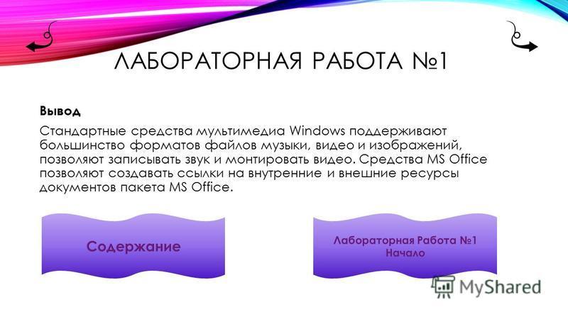 ЛАБОРАТОРНАЯ РАБОТА 1 5. Добавим ссылки на внешние файлы (текстовый документ и сайт в сети Интернет): Вставка гиперссылка