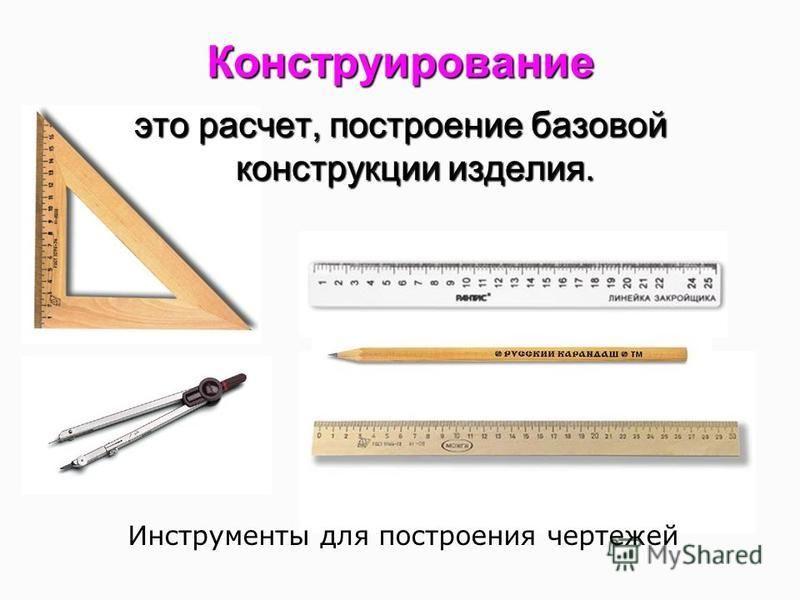 Конструирование это расчет, построение базовой конструкции изделия. Инструменты для построения чертежей