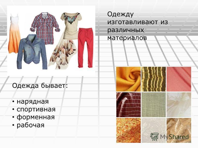 Одежду изготавливают из различных материалов Одежда бывает: нарядная спортивная форменная рабочая