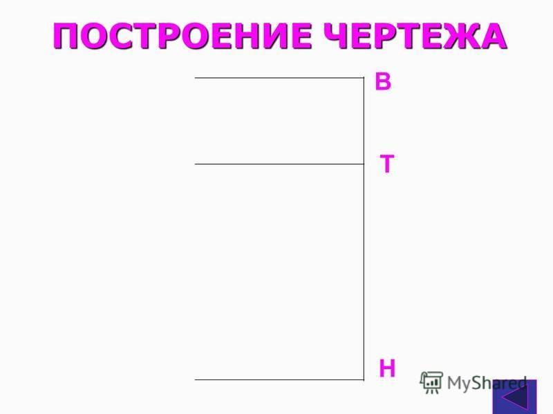 B Т Н