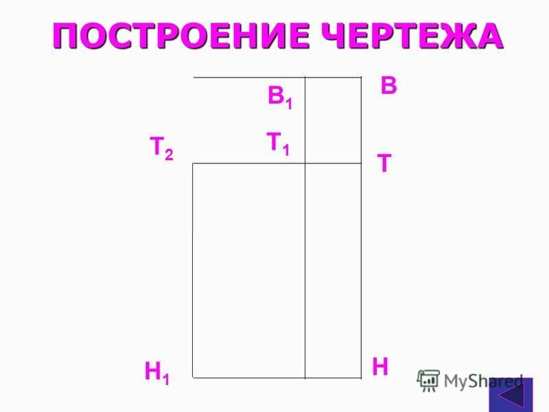B Т Н B1B1 Т1Т1 Т2Т2 Н1Н1
