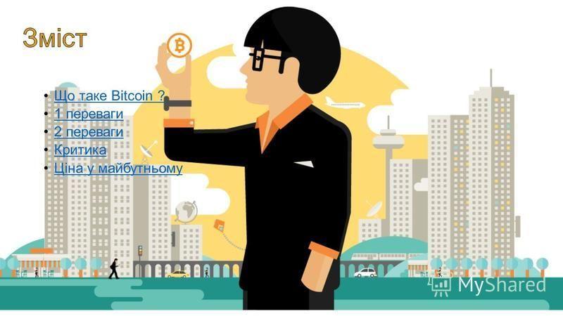 Що таке Bitcoin ?Що таке Bitcoin ? 1 переваги 2 переваги Критика Ціна у майбутньому