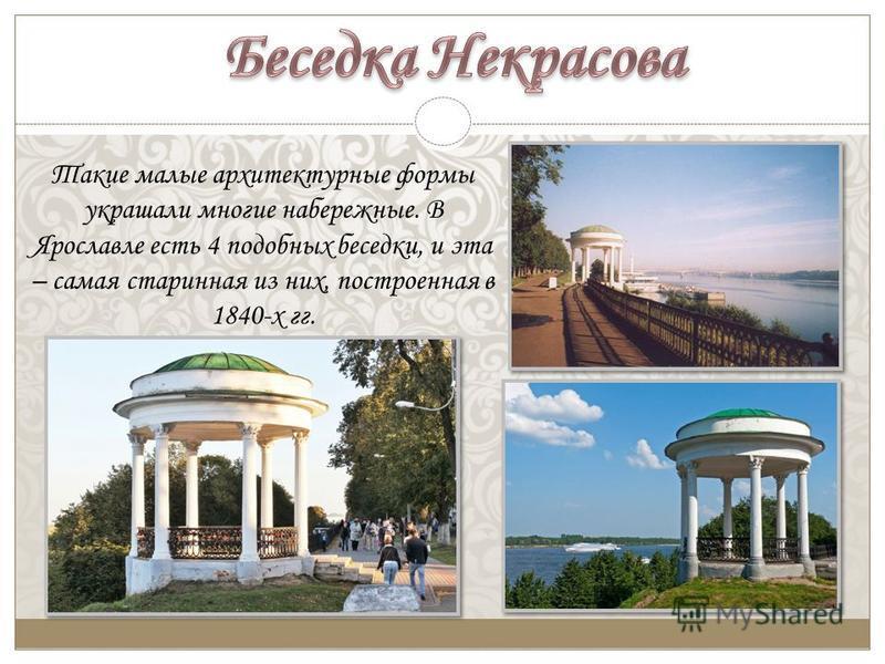 Такие малые архитектурные формы украшали многие набережные. В Ярославле есть 4 подобных беседки, и эта – самая старинная из них, построенная в 1840-х гг.