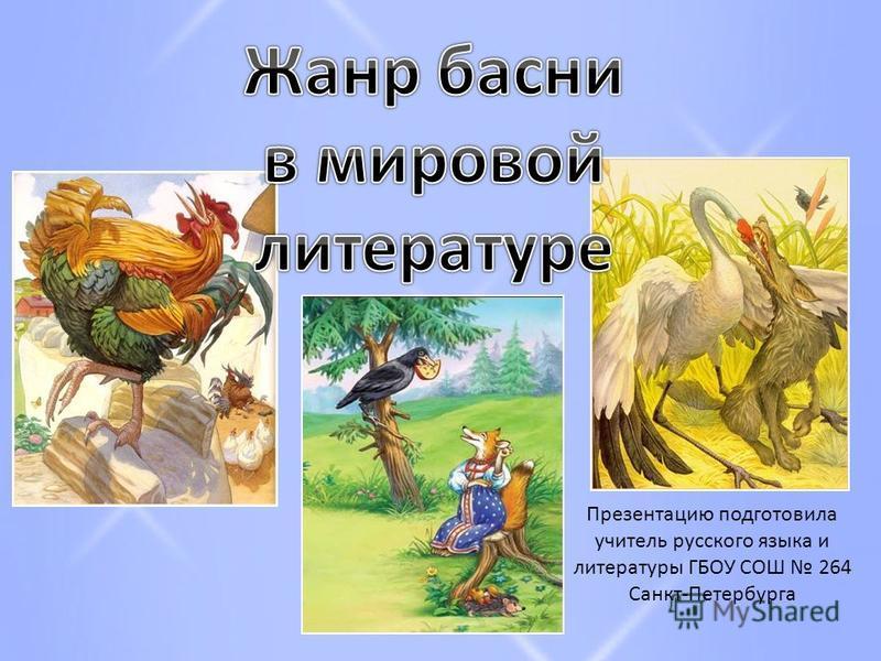 Презентацию подготовила учитель русского языка и литературы ГБОУ СОШ 264 Санкт-Петербурга